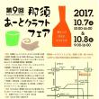 行きます栃木県那須町♪10月7日8日「那須あ~とクラフトフェア」那須町コミュニティガーデン那須倶楽部にて