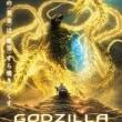 GODZILLA 星を喰う者★★・5
