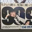 1月9日(火)のつぶやき:松本潤 99.9 刑事専門弁護士2 原宿駅貼ポスター広告