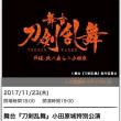 『舞台「刀剣乱舞 -外伝 此の夜らの小田原- 』