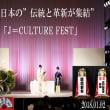 予告・東京国際フォラム/東京都主催イベント10/6出演・氣天流江澤廣