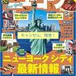 9月に計画していたニューヨーク旅行、キャンセル。残念!