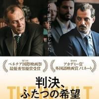 「判決、ふたつの希望」、アカデミー賞外国語部門のみネイトに輝くレバノン映画!