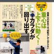球トレーニング
