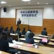 中村公郷奨学金授与式・英国語学研修オリエンテーション