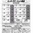 キッズステーション通信10月号