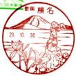 ぶらり旅・榛名簡易郵便局(群馬県高崎市)