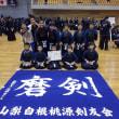 平成29年度県下男子学年別剣道選手権大会。。。