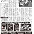 マンション管理の情報紙「アメニティ」11月号発行しました!