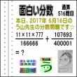 【う山先生の分数のまとめ】[分数問題通算・515問目・516問目](2018/08/18)