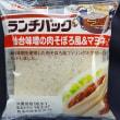 ランチパックシリーズ      - 仙台味噌の肉そぼろ風&マヨネーズ -