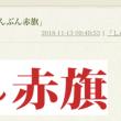 今日(18/11/13火) の「しんぶん赤旗」