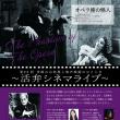 『オペラ座の怪人』17日のリハ