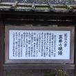 三井寺&浮御堂