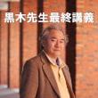 学外者も参加可 立教大学教授 黒木龍三先生 の最終講義のご案内