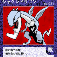 no:021「シャクレドラゴン」