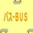 [本日のweb展示]特集:記念日と資料「都バス記念日」