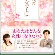 新たな対談「幸福の科学の後継者像について」大川隆法先生