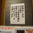 無限大西千葉店@西千葉 大葉好き店主さんの「梅塩らーめん」が凄い!
