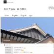 仙台教区ホームページ開設!