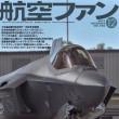 『航空ファン』12月号では航空自衛隊のF-35Aを特集