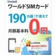 海外旅行に最適! モベルの海外向けSIMカード、使わなければずっと無料