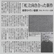 京都民報に掲載されました!