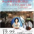 【12月の外山安樹子トリオライブスケジュールです!!】
