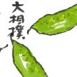 「絵手紙もらいました―豌豆―」について考える