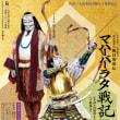 芸術祭十月大歌舞伎・昼の部@歌舞伎座