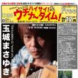 【ラジオ】ハイサイ!ウチナ〜タイム!第293回