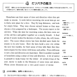高校入試問題:英語長文 4