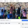 Facebookページを開設しました