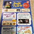 ふぁみフェスタ!宝塚ふぁみりぃ劇場40周年記念☆
