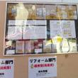 東村山市民産業まつり『住宅コンクール』