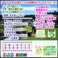 (文学・歴史)[古事記]通算341回【算太クンからの挑戦状・2018】