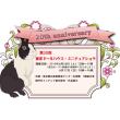 第20回東京ドールハウス・ミニチュアショウ