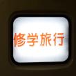 12月2日 189系鎌倉団臨