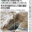 藤原工業、「深さ意識せず撮影」 → 値引き根拠崩れた!