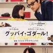 映画「グッバイ・ゴダール!」―映画、恋、五月革命と、19歳の少女が駆け抜けた青春の日々―