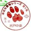 ぶらり旅・水戸中央郵便局(身近な動物シリーズ第5集)