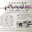 「ephemeral~少女たちの領域2017」展のおしらせ☆