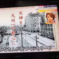 実感ドドド!@福岡9/14天神特集(9/15朝再放送)