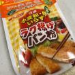 晩ご飯☆チキンカツ&かぼちゃサラダ☆(初)ラク揚げパン粉使ってみました^^