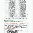 第25回筆談援助者勉強会in大阪 スペシャルバージョン
