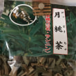 月桃茶w〜沖縄で買ってみたwっ!