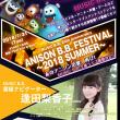 5/25 オフィシャルのTwitterの呟きは~(全国音楽情報TV「MUSIC B.B.」ゲストコメント出演決定!! )