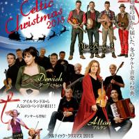 ケルティック・クリスマス2015<チケット先行発売>