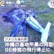 米軍ヘリ 訓練場付近で着陸後に炎上 沖縄