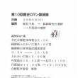 第10回 歴史ロマン探検隊 参加者募集!